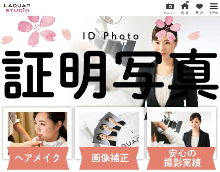 立川・八王子でおすすめの就活写真が撮影できる写真スタジオ9選23