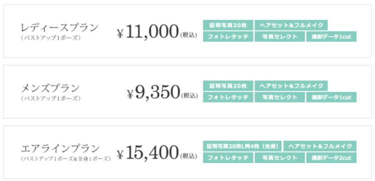 梅田でおすすめの就活写真が撮影できる写真スタジオ9選31