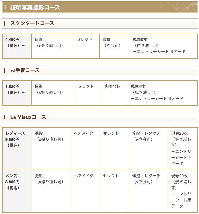 京都でおすすめの就活写真が撮影できる写真スタジオ10選15