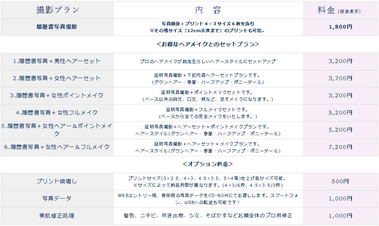 福岡でおすすめの就活写真が撮影できる写真スタジオ10選11