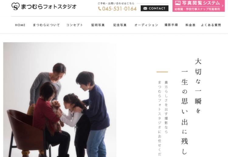 横浜・新横浜でおすすめの就活写真が撮影できる写真スタジオ11選19