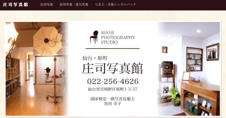 宮城県の仙台でおすすめの就活写真が撮影できる写真スタジオ9選22