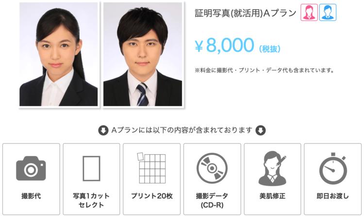 梅田でおすすめの就活写真が撮影できる写真スタジオ9選16