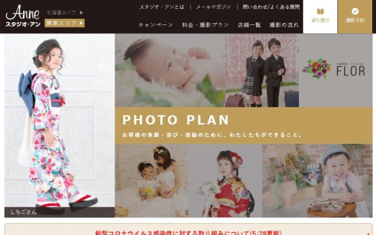 八王子・立川エリアで卒業袴の写真撮影におすすめのスタジオ10選3