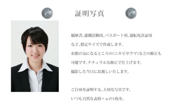 神戸の三宮でおすすめの就活写真が撮影できる写真スタジオ7選10