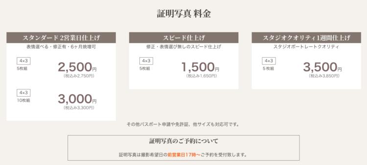 宮城県の仙台でおすすめの就活写真が撮影できる写真スタジオ9選31