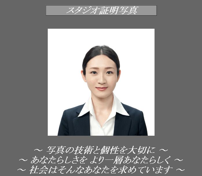 横浜・新横浜でおすすめの就活写真が撮影できる写真スタジオ11選21