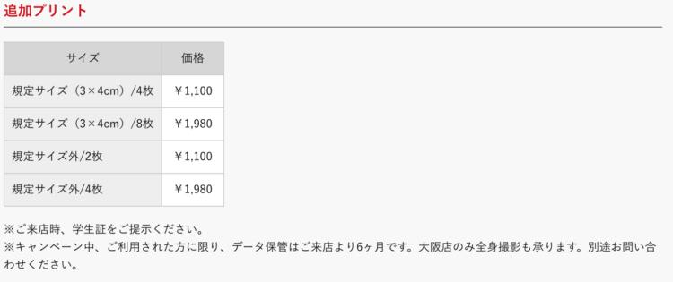 梅田でおすすめの就活写真が撮影できる写真スタジオ9選36