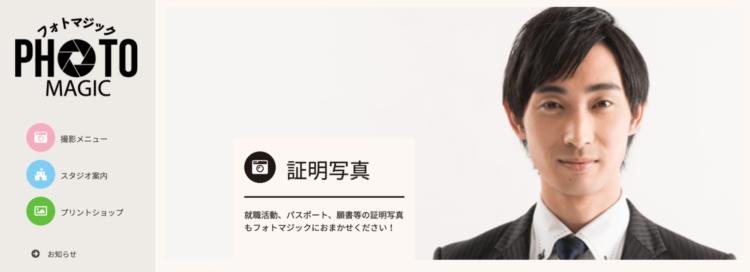 福岡でおすすめの就活写真が撮影できる写真スタジオ10選38