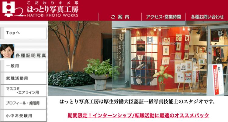 梅田でおすすめの就活写真が撮影できる写真スタジオ9選25
