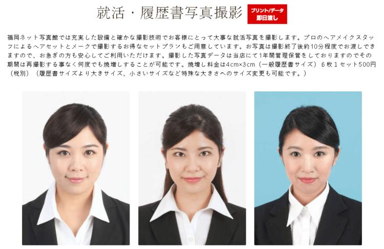 福岡でおすすめの就活写真が撮影できる写真スタジオ10選10