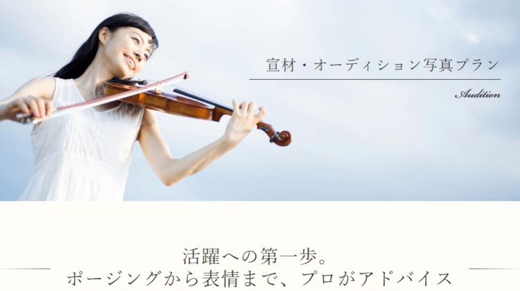 銀座・東京にある宣材写真の撮影におすすめな写真スタジオ10選2
