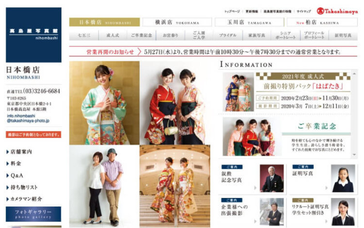 銀座・東京で卒業袴の写真撮影におすすめのスタジオ9選8