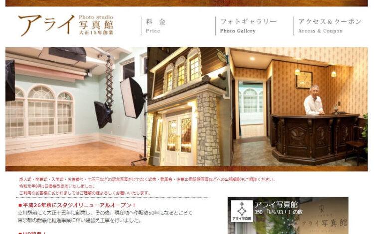 八王子・立川エリアで卒業袴の写真撮影におすすめのスタジオ10選8