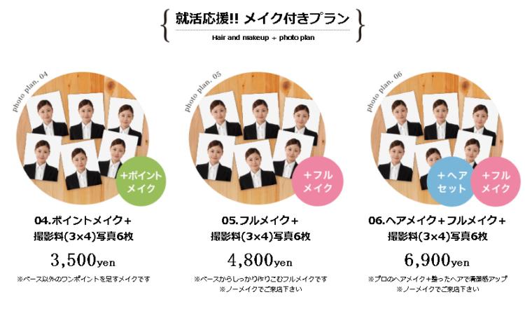 福岡でおすすめの就活写真が撮影できる写真スタジオ10選20
