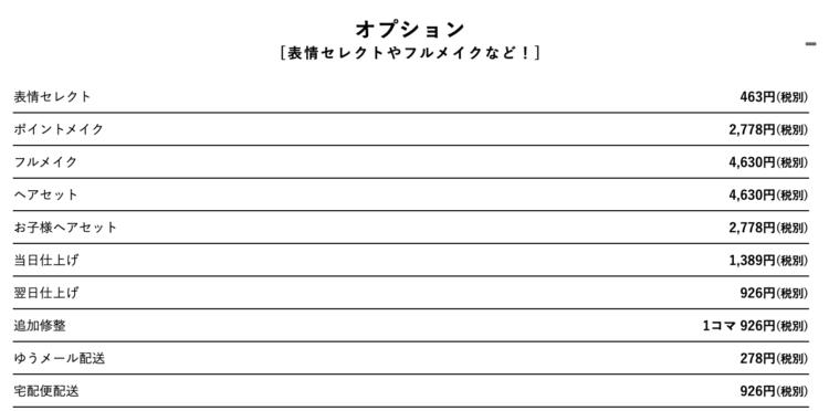 立川・八王子でおすすめの就活写真が撮影できる写真スタジオ9選25