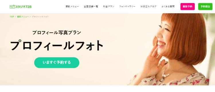 銀座・東京にある宣材写真の撮影におすすめな写真スタジオ10選3