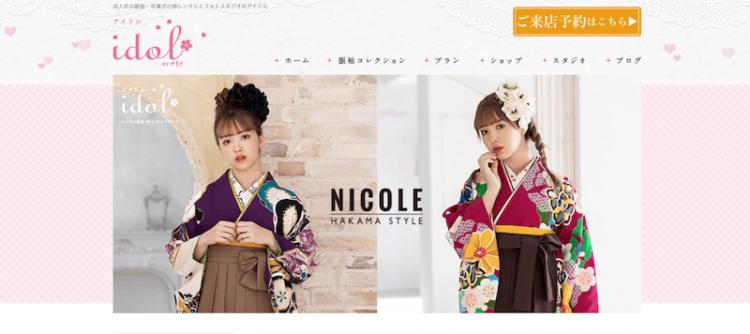 東京都内で卒業袴の写真撮影におすすめのスタジオ10選2