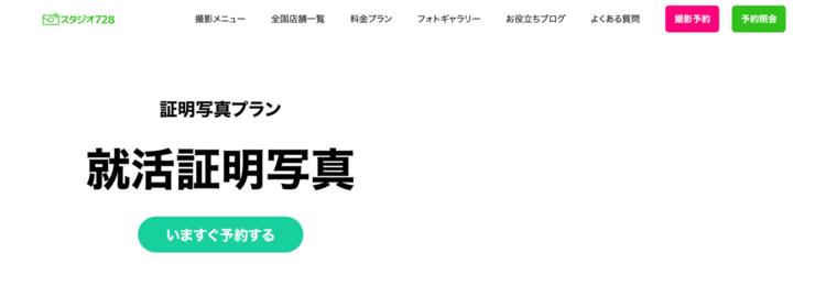 福岡でおすすめの就活写真が撮影できる写真スタジオ10選32