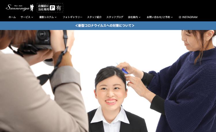 神戸の三宮でおすすめの就活写真が撮影できる写真スタジオ7選12