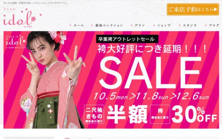 八王子・立川エリアで卒業袴の写真撮影におすすめのスタジオ10選7