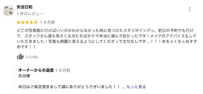 梅田でおすすめの就活写真が撮影できる写真スタジオ9選12