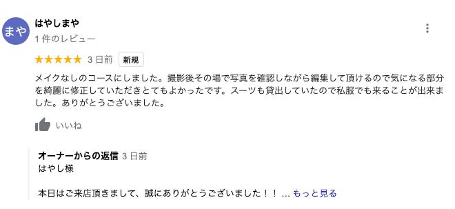 梅田でおすすめの就活写真が撮影できる写真スタジオ9選13