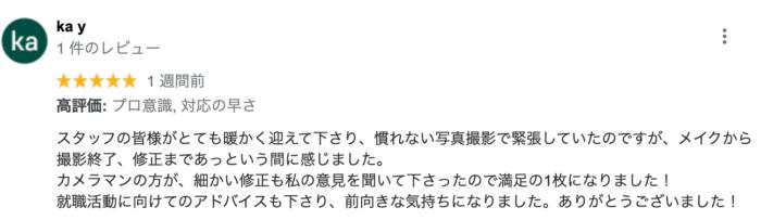 横浜・新横浜でおすすめの就活写真が撮影できる写真スタジオ11選9