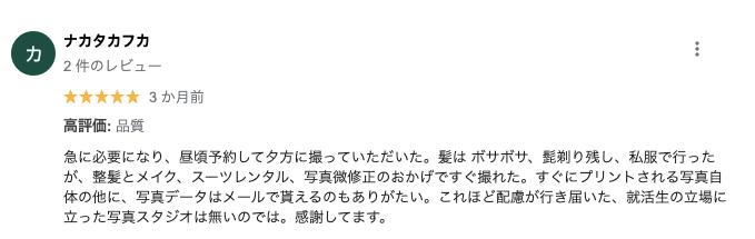 東京でおすすめの就活写真が撮影できる写真スタジオ8選11