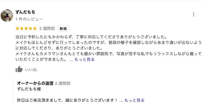 梅田でおすすめの就活写真が撮影できる写真スタジオ9選14