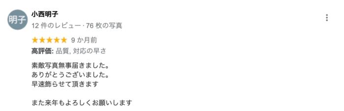 立川・八王子でおすすめの就活写真が撮影できる写真スタジオ9選31