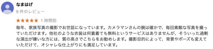 立川・八王子でおすすめの就活写真が撮影できる写真スタジオ9選32