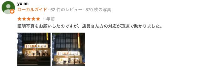 立川・八王子でおすすめの就活写真が撮影できる写真スタジオ9選43