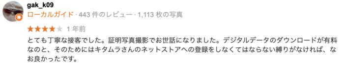 立川・八王子でおすすめの就活写真が撮影できる写真スタジオ9選41