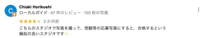宮城県の仙台でおすすめの就活写真が撮影できる写真スタジオ9選7