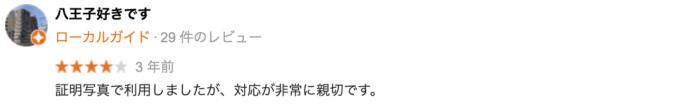 立川・八王子でおすすめの就活写真が撮影できる写真スタジオ9選16