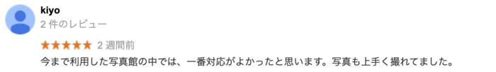 立川・八王子でおすすめの就活写真が撮影できる写真スタジオ9選28