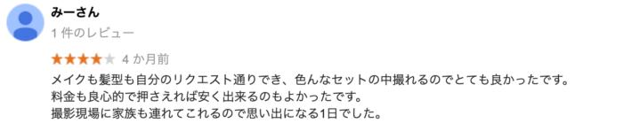 立川・八王子でおすすめの就活写真が撮影できる写真スタジオ9選26