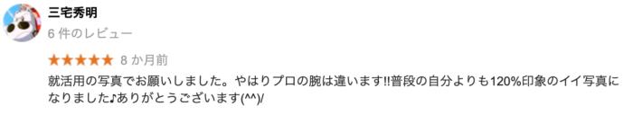 梅田でおすすめの就活写真が撮影できる写真スタジオ9選20