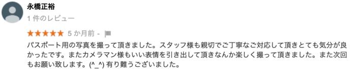 梅田でおすすめの就活写真が撮影できる写真スタジオ9選19