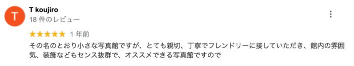 福岡でおすすめの就活写真が撮影できる写真スタジオ10選42