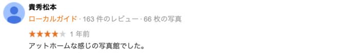立川・八王子でおすすめの就活写真が撮影できる写真スタジオ9選20