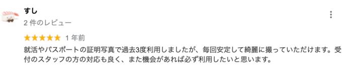 横浜・新横浜でおすすめの就活写真が撮影できる写真スタジオ11選36