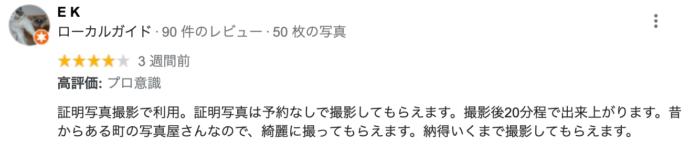 立川・八王子でおすすめの就活写真が撮影できる写真スタジオ9選10