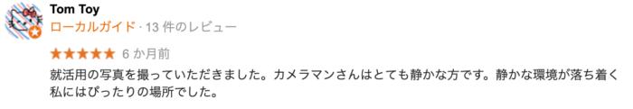 立川・八王子でおすすめの就活写真が撮影できる写真スタジオ9選11
