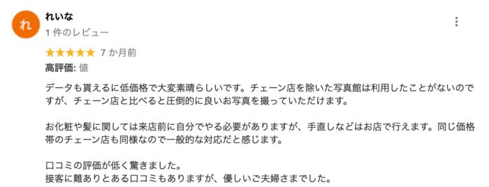 立川・八王子でおすすめの就活写真が撮影できる写真スタジオ9選12