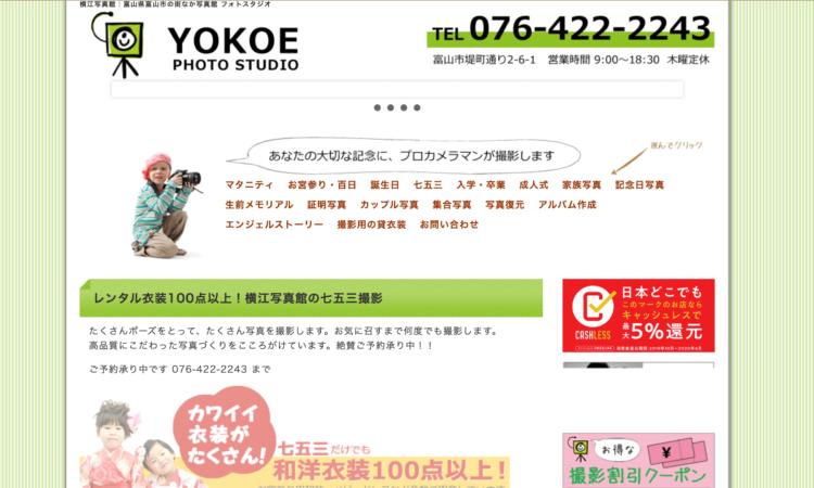 富山県でおすすめの生前遺影写真の撮影ができる写真館9選1