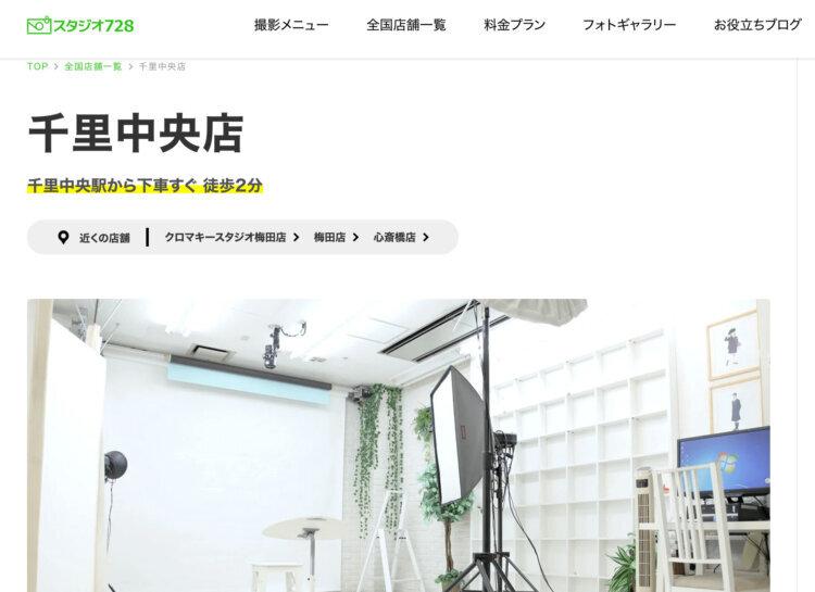 大阪府にある宣材写真の撮影におすすめな写真スタジオ10選3