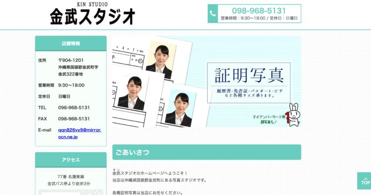 沖縄県でおすすめの生前遺影写真の撮影ができる写真館4選1