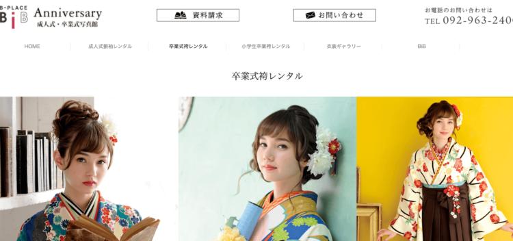 福岡県で卒業袴の写真撮影におすすめのスタジオ15選12